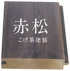 赤松 - ココア塗装(こげ茶)