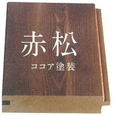 赤松 - こげ茶塗装(ココア色)