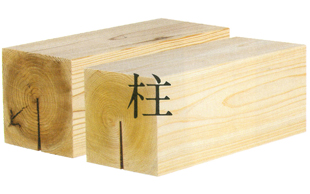 杉・ヒノキ柱